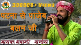 Patna se pajeb Balam | Bhavani Kumar Pandey | Bhojpuri Folk Song | The Voice | Puruaa - Download this Video in MP3, M4A, WEBM, MP4, 3GP