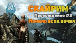 The Elder Scrolls V: Skyrim ✯ Начало всех начал ✯ #1 ☕