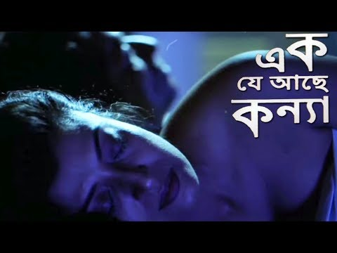 Debashree Roy spends night with Sabyasachi Chakrabarty - Part 6   Ek Je Aachhe Kanya