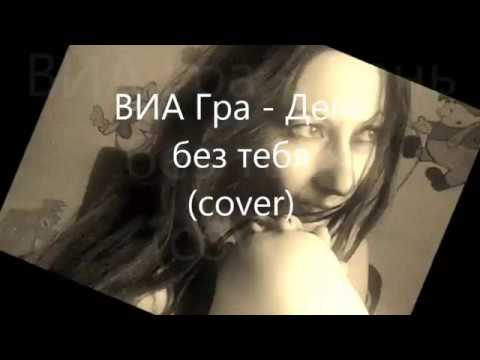ВИА Гра - День без тебя (cover)