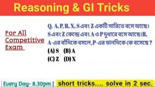 T.S.R Exam 2021|| Reasoning & General intelligence || Class- 10