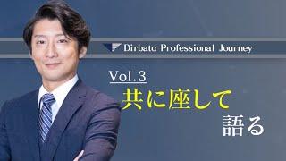Dirbato Professional Journey #3 Sit together and talk