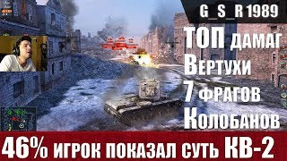 WoT Blitz - Прощание с ИМБОВЫМ КВ-2. Аргументы и факты от 46% - World of Tanks Blitz (WoTB)