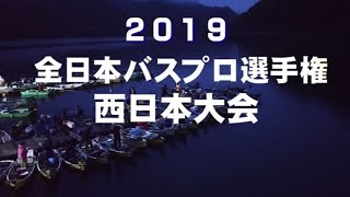 全日本バスプロ選手権 西日本大会 10月27日