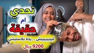 حنان وحسين - تحدي ام حقيقة !! ليييييييييش كذا!!