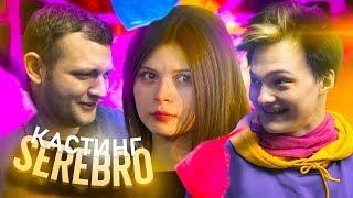 ЖЕСТКИЙ SEREBRO CASTING