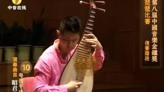 Pipa: Tang Xiaofeng 汤晓风《昭君出塞》第八届金钟奖琵琶比赛复赛