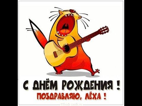 С Днём Рождения, Алексей!