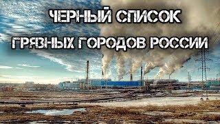 ✔️15 самых грязных🏭городов России 🇷🇺 по оценкам экологов.