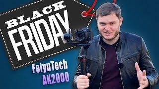 Обзор FeiyuTech AK2000 | Распродажа стабов!!!