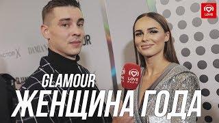 Love Radio на премии Glamour: Женщина года!