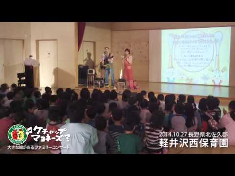 心のごはん@軽井沢西保育園お楽しみ会コンサート