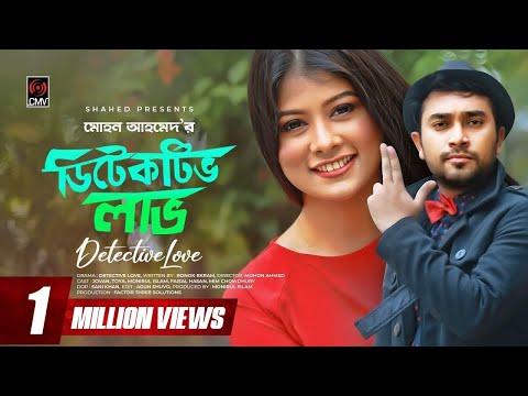 Detective Love (ডিটেক্টিভ লাভ)   Jovan   Toya   Bangla New Natok 2019