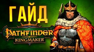 Pathfinder Kingmaker – гайд по прокачке
