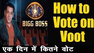 Bigg Boss 14 |how to vote Bigg Boss Season 14 |  voot pe Vote kaise kare | एक दिन में कितनी वोट