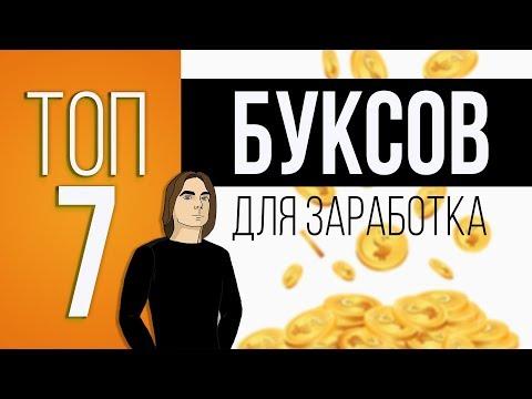 Лучшие буксы для заработка: Сеоспринт, Соцпаблик, Сеофаст, Профитцентр и др.