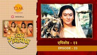 उत्तर रामायण - EP 23 - श्री राम को मुनि अगस्त्य ने दी भेंट । लव कुश और माँ सीता प्रसंग - Download this Video in MP3, M4A, WEBM, MP4, 3GP