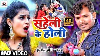 #HD_VIDEO | #Pramod Premi Yadav | #Saheli Ke Holi | #सहेली के होली Pramod_premi Holi Video Song 2021 - VIDEO