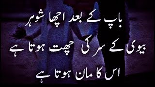 Urdu Quotes About Husband Wife Relation 2