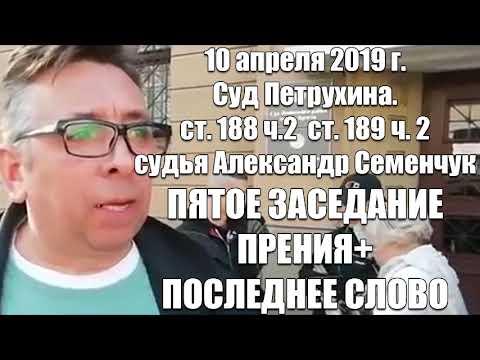 15 04 19 Суд Петрухина, часть 5 Прения + Последнее слово
