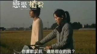 戀愛植男電影劇照1