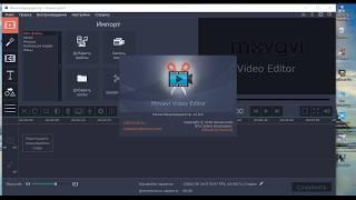 ВИДЕОРЕДАКТОР Movavi Video Editor 12 + крякнутый,взломанный !