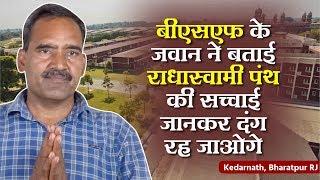 Kedarnath, Bharatpur RJ