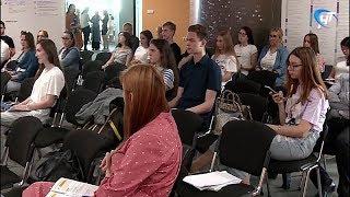 В Великом Новгороде прошла интерактивная сессия по социальному проектированию