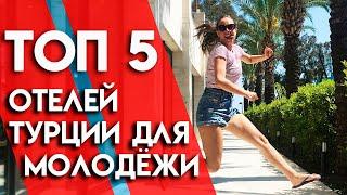 Отели в Турции БЕЗ ДЕТЕЙ | Где отдыхать молодежи в Турции?