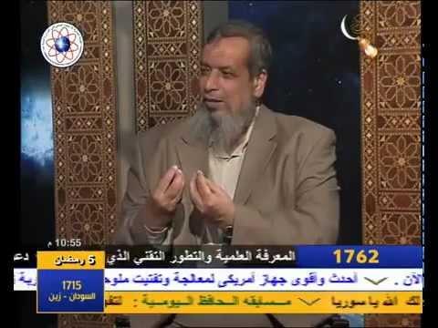 شواهد الحق في قصة الخلق في القرآن (5/6)