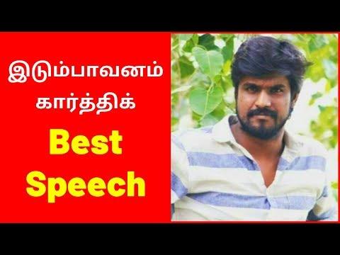 Idumbavanam Karthik Best Speech of 2019 | Idumbavanam Karthik Speech