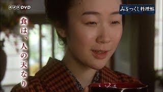 NHK土曜時代ドラマ「みをつくし料理帖」予告編