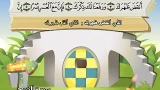 المصحف المعلم للشيخ القارىء محمد صديق المنشاوى سورة الشرح كاملة جودة عالية