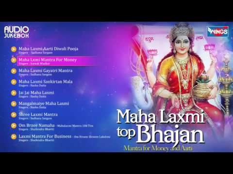 Top 9 Mahalaxmi Bhajans | Mantra For Money And Aarti | Diwali Laxmi Mantra  || Diwali Special 2016 Mp3