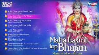 Top 9 Mahalaxmi Bhajans | Mantra For Money And Aarti | Laxmi Mantra  || Navaratri  Special Bhajan