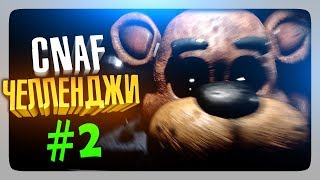 ЧЕЛЛЕНДЖИ #2 ✅ Creepy Nights at Freddy