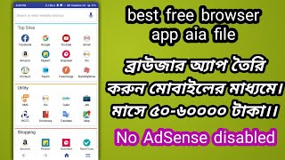 how to make browser app in appybuilder - मुफ्त ऑनलाइन