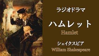 ハムレットシェイクスピア