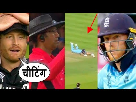 Umpire's Big Mistake On Ben Stokes Overthrow 6 Runs In Last Over Of World Cup 2019 Final | ENG VS NZ