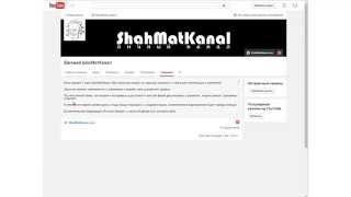 Всем привет! С вами ШахМатКанал! Первое видео на канале шахматного видеоблогера. Шахматы