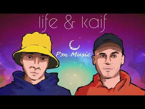 U loF, Джиос - life & kaif (2020)