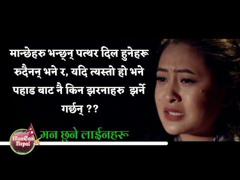 Nepali heart touching lines    man xune lines haru    मन