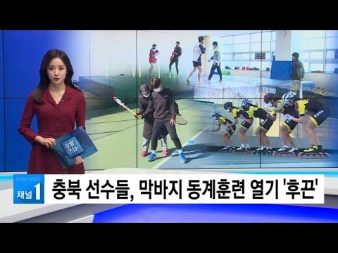 충북선수들, 막바지 동계훈련 열기 '후끈'