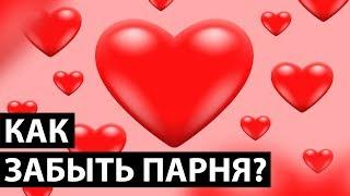 Неразделенная любовь. Что делать? Как забыть парня. 15 советов