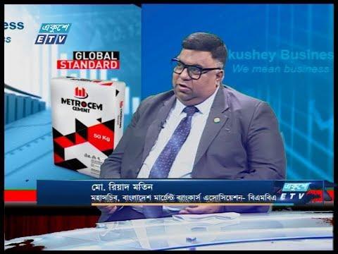 একুৃশে বিজনেস || মো. রিয়াদ মতিন-মহসচিব, বাংলাদেশ মার্চেন্ট ব্যাংকার্স এসোসিয়েশন-বিএমবিএ || 17 February 2020 || ETV Business