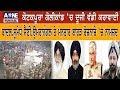 Aone Punjabi News | Kotkapura Goli Kand ਚ ਦੂਜੀ ਵੱਡੀ ਕਾਰਵਾਈ |