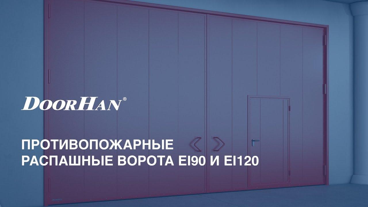 Противопожарные распашные ворота DoorHan: конструкции повышенной огнестойкости
