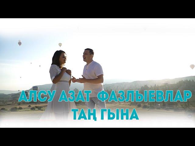 Алсу Фазлыева , Азат Фазлыев — ТаҢ гына — клип
