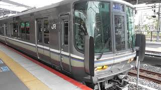 京都線223系 Aシート連結 新快速野洲行き 新大阪駅発車