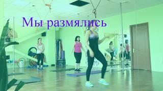 Фитнес тренировка для всего тела.